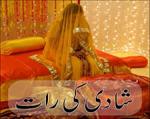 suhagraat-image