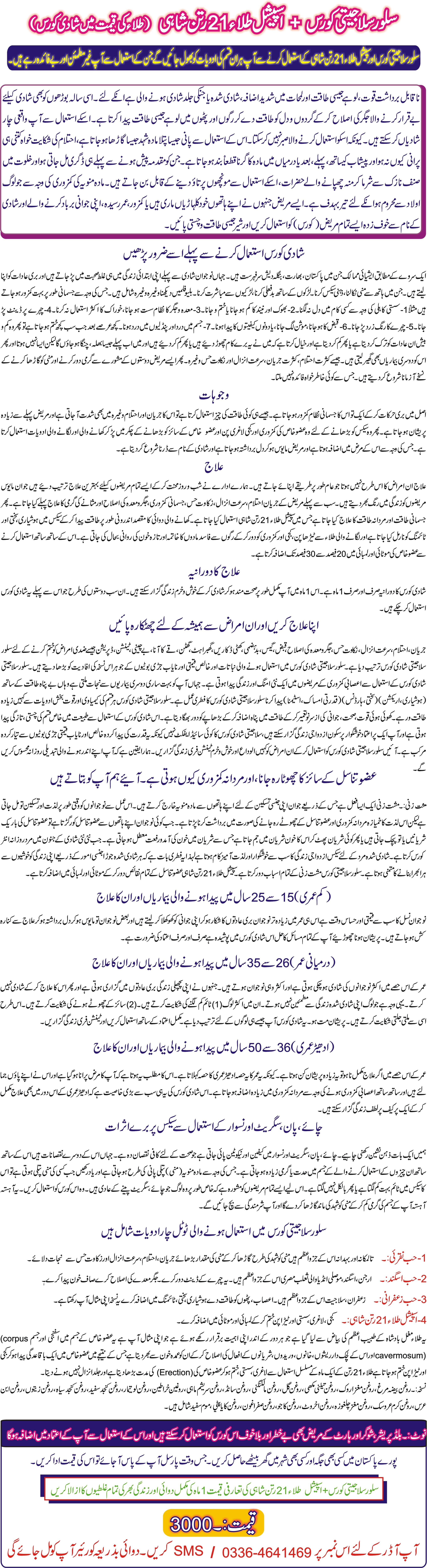silver_shilajiti _course_ in_ urdu